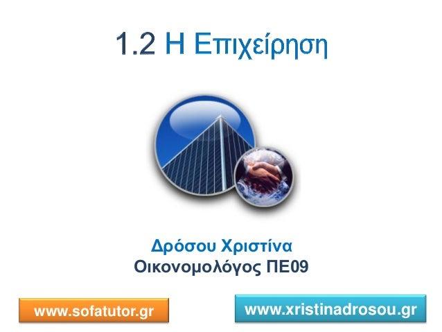 Δρόσου Χριστίνα Οικονομολόγος ΠΕ09 1 www.xristinadrosou.grwww.sofatutor.gr
