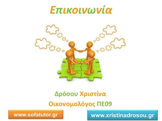 Ε ι οι ω ία όσο Χ ισ ί α Οι ο ο ο ό ος Π 09 www.sofatutor.gr www.xristinadrosou.gr