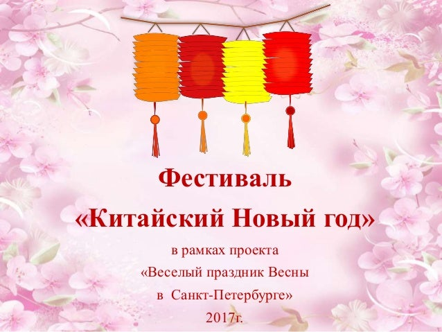 Фестиваль «Китайский Новый год» в рамках проекта «Веселый праздник Весны в Санкт-Петербурге» 2017г.