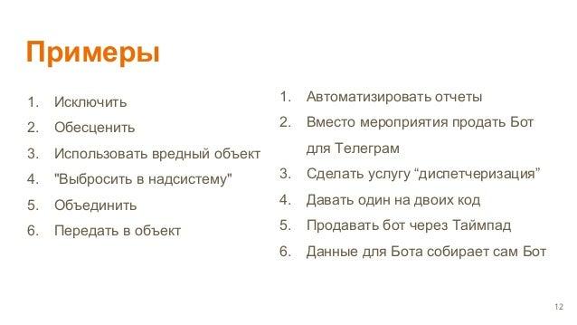 """Примеры 1. Исключить 2. Обесценить 3. Использовать вредный объект 4. """"Выбросить в надсистему"""" 5. Объединить 6. Передать в ..."""