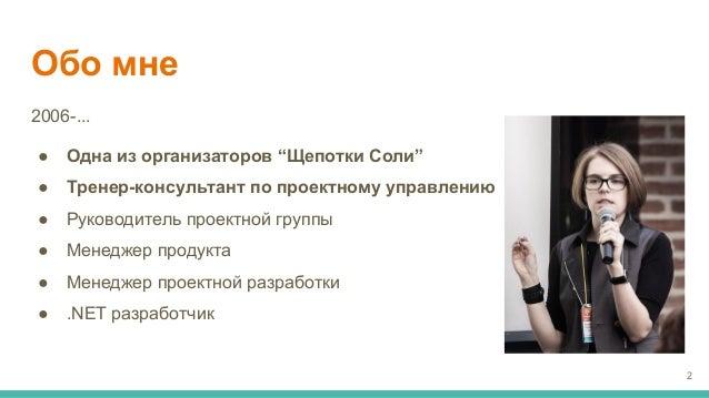 """Обо мне 2006-... ● Одна из организаторов """"Щепотки Соли"""" ● Тренер-консультант по проектному управлению ● Руководитель проек..."""