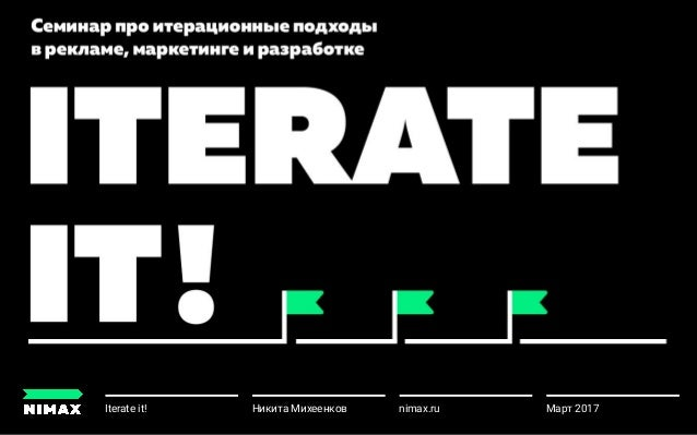 Март 2017Iterаte it! Никита Михеенков u nimax.ru