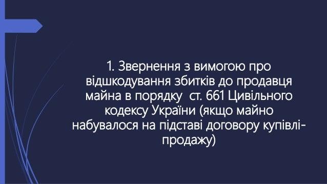 1. Звернення з вимогою про відшкодування збитків до продавця майна в порядку ст. 661 Цивільного кодексу України (якщо майн...