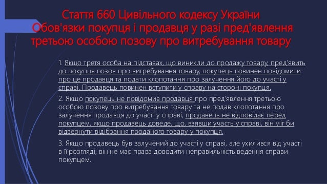 Стаття 660 Цивільного кодексу УкраїниОбов'язки покупця і продавця у разі пред'явленнятретьою особою позову про витребува...