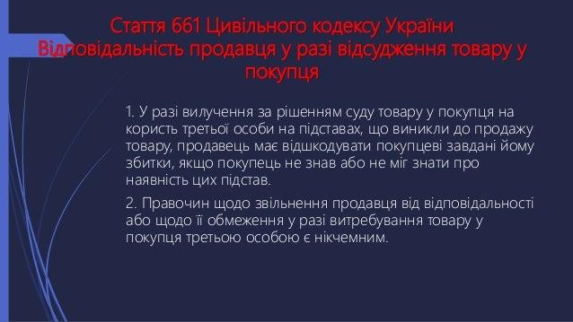 Стаття 661 Цивільного кодексу України Відповідальність продавця у разі відсудження товару у покупця 1. У разі вилучення за...