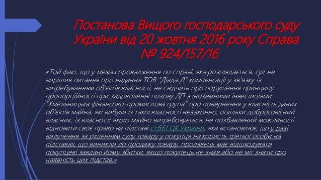 Постанова Вищого господарського суду України від 20 жовтня 2016 року Справа № 924/157/16 «Той факт, що у межах провадження...