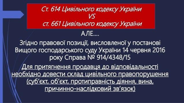 АЛЕ…. Згідно правової позиції, висловленої у постанові Вищого господарського суду України 14 червня 2016 року Справа № 914...