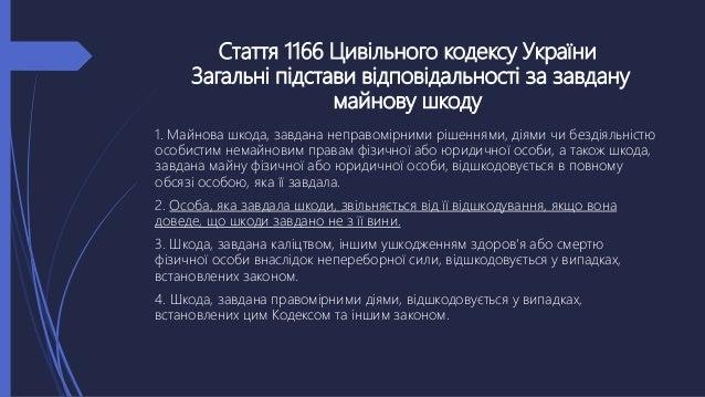 Стаття 1166 Цивільного кодексу України Загальні підстави відповідальності за завдану майнову шкоду 1. Майнова шкода, завда...