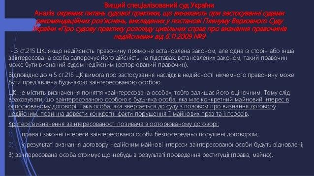 Вищий спеціалізований суд України Аналіз окремих питань судової практики, що виникають при застосуванні судами рекомендаці...