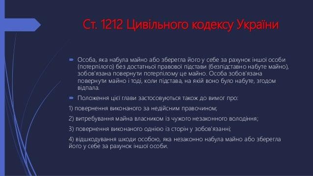 Ст. 1212 Цивільного кодексу України 61620; Особа, яка набула майно або зберегла його у себе за рахунок іншої особи (потерпілого...