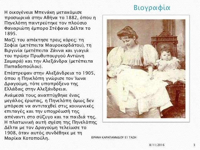 Βιογραφία Η οικογένεια Μπενάκη μετακόμισε προσωρινά στην Αθήνα το 1882, όπου η Πηνελόπη παντρεύτηκε τον πλούσιο Φαναριώτη ...