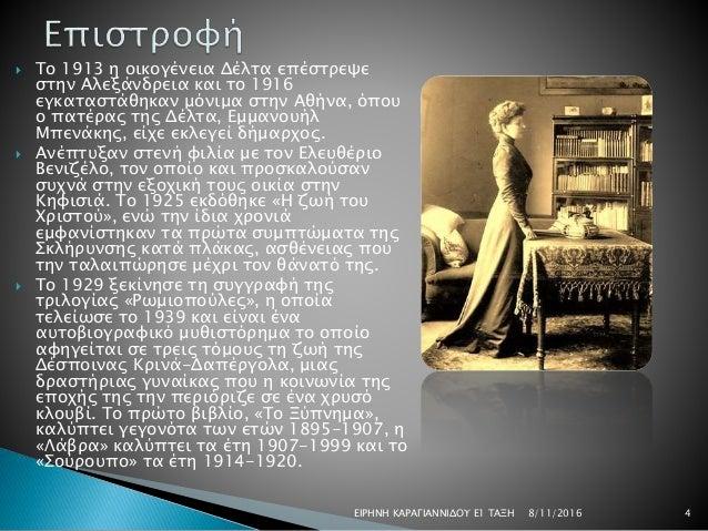 8/11/2016ΕΙΡΗΝΗ ΚΑΡΑΓΙΑΝΝΙΔΟΥ Ε1 ΤΑΞΗ 4  Το 1913 η οικογένεια Δέλτα επέστρεψε στην Αλεξάνδρεια και το 1916 εγκαταστάθηκαν...