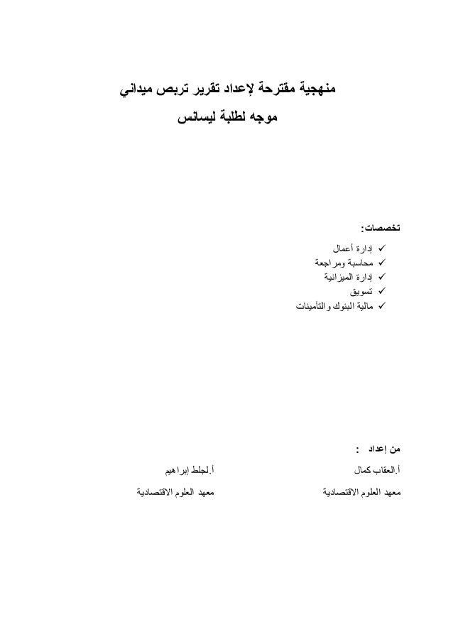 منهجية مقترحة لإعداد تقرير تربص ميداني 1