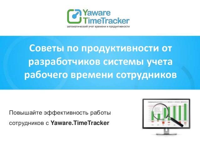 Повышайте эффективность работы сотрудников с Yaware.TimeTracker Советы по продуктивности от разработчиков системы учета ра...