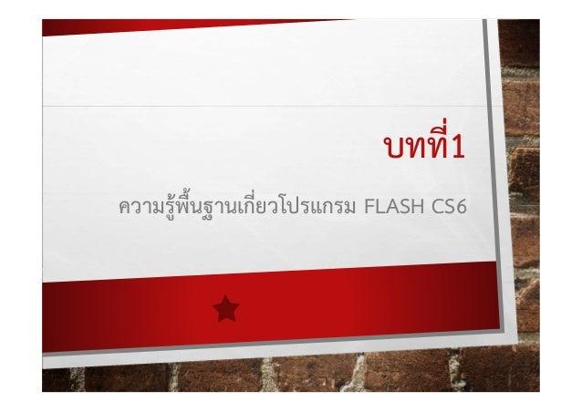 บทที่1 ความรูพื้นฐานเกี่ยวโปรแกรม FLASH CS6