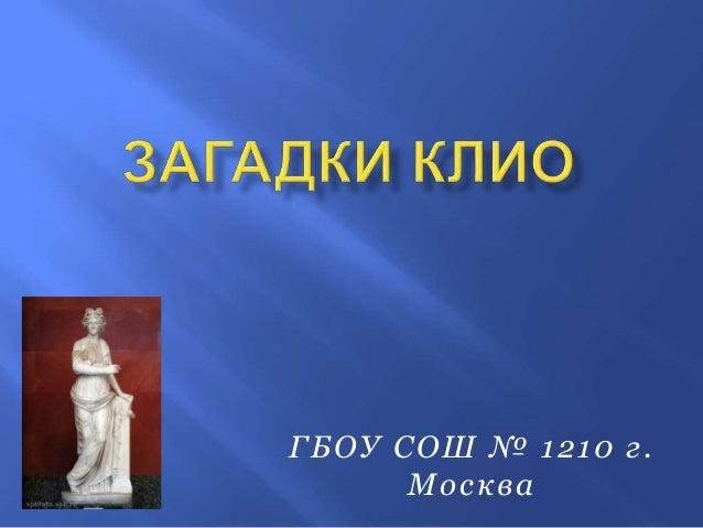 ГБОУ СОШ № 1210 г. Москва