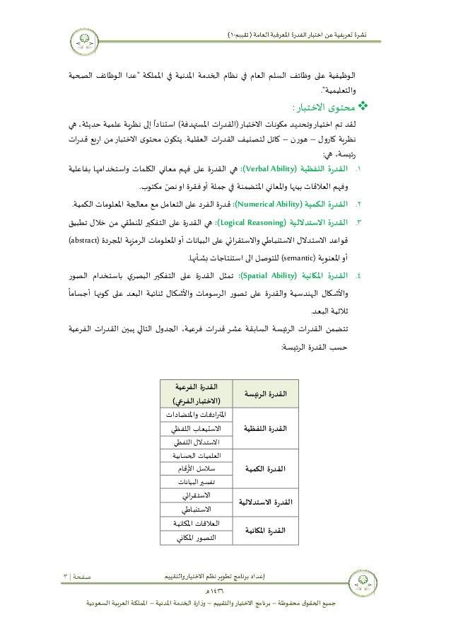 اختبار القدرات المعرفية pdf