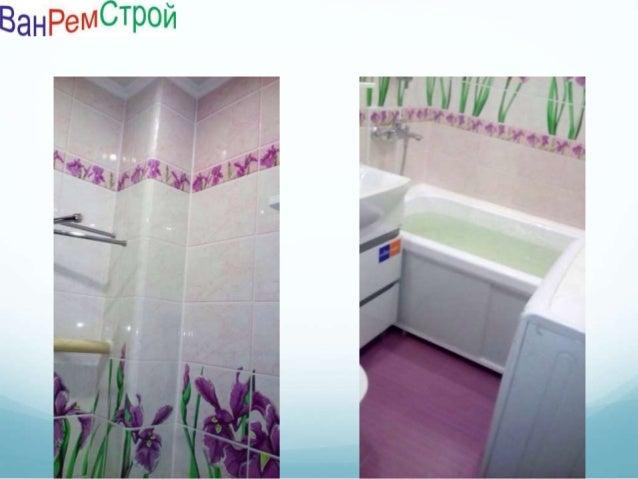 Ремонт ванной панелями ПВХ
