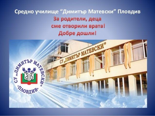 """Средно училище """"Димитър Матевски"""" Пловдив"""