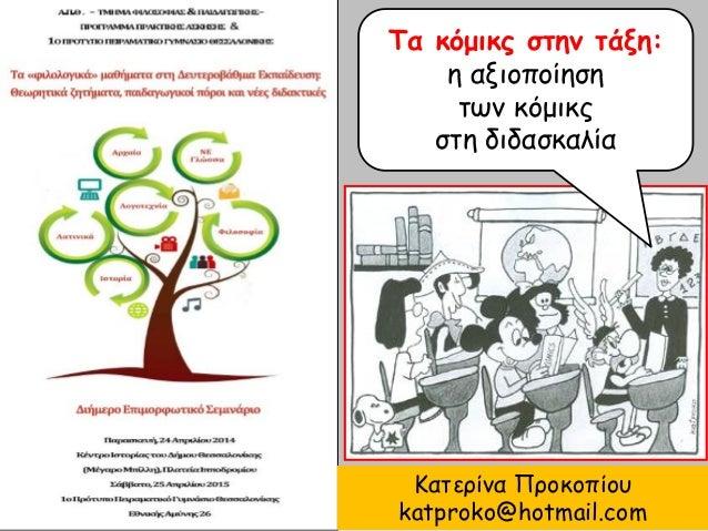 Τα κόμικς στην τάξη: η αξιοποίηση των κόμικς στη διδασκαλία Κατερίνα Προκοπίου katproko@hotmail.com