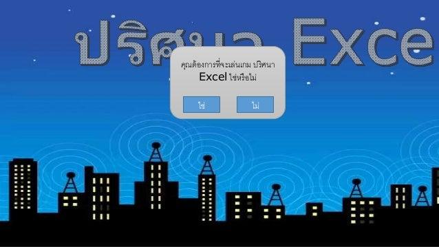 คุณต้องการที่จะเล่นเกม ปริศนา Excel ใช่หรือไม่ ใช่ ไม่