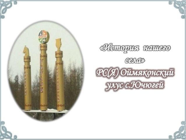 «История нашего села»