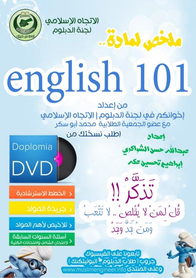 تلخيص انجليزي (1)