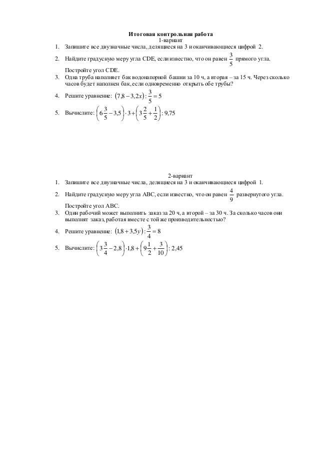 итоговая контрольная работ Итоговая контрольная работа 1 вариант 1 Запишите все двузначные числа делящиеся на 3