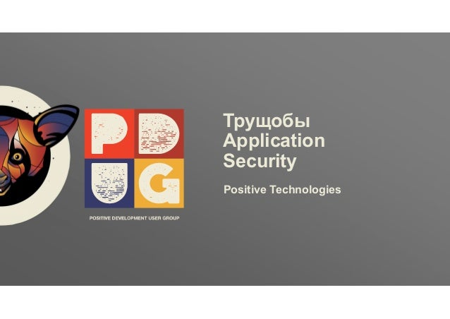 Заголовок ptsecurity.com Трущобы Application Security Positive Technologies