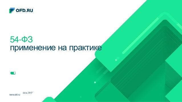 www.ofd.ru июнь 2017 54-ФЗ применение на практике