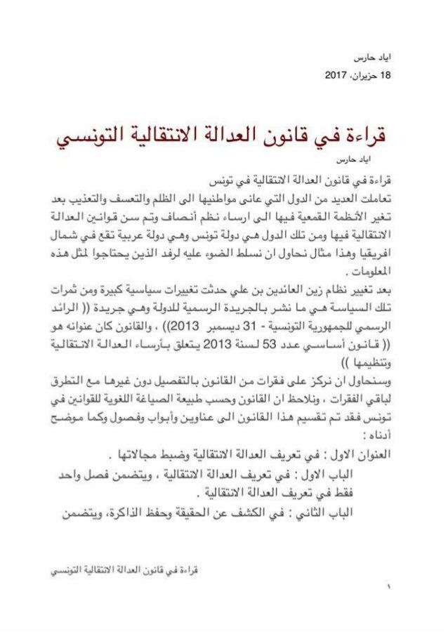 قراءة في قانون العدالة الانتقالية التونسي  Slide 2