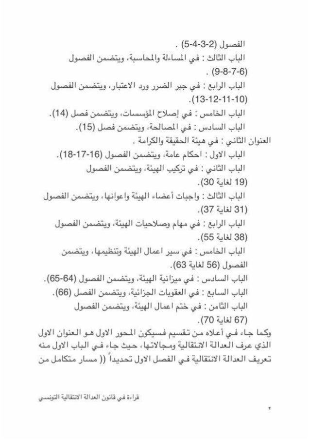 قراءة في قانون العدالة الانتقالية التونسي  Slide 3