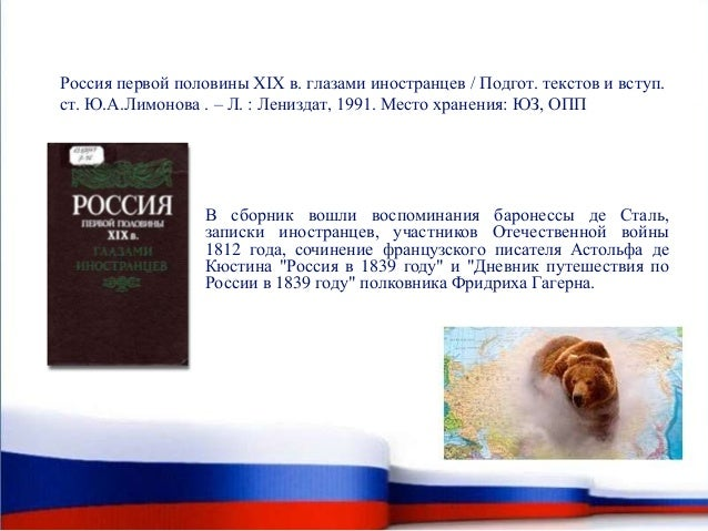 Россия первой половины 19 века глазами иностранцев реферат 1607