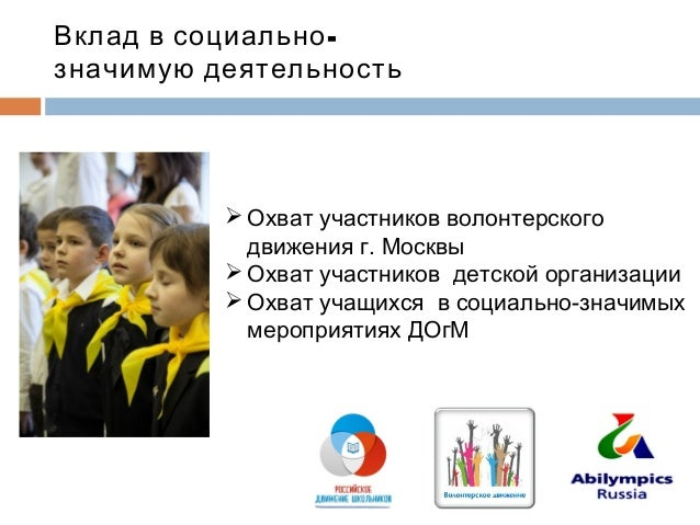 -Вклад в социально значимую деятельность Охват участников волонтерского движения г. Москвы Охват участников детской орга...