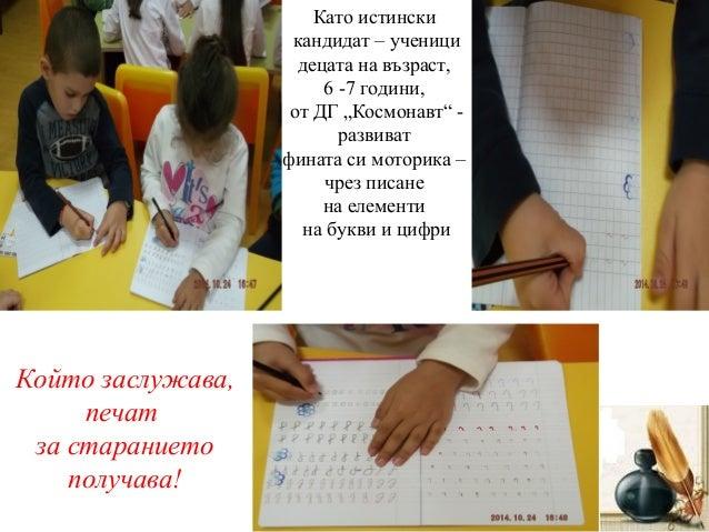 По традиция децата от подготвителните групи, заедно със своите учители и родители, посещават училище, в което ще има прием...