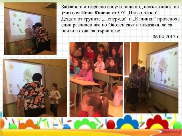 """Заедно с учителя Елена Боянова децата от ДГ """"Космонавт"""" сътвориха своето приключение в страната на Математика. Още по заба..."""