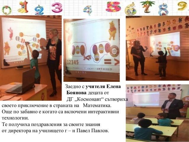 """Децата от подготвителните групи и техните родители посетиха и, така нареченото, училище по изкуствата в Шумен или СУ """"Сава..."""
