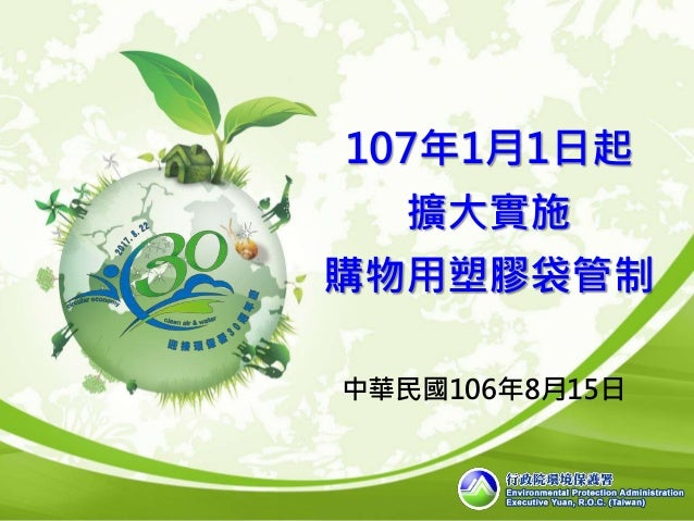 107年1月1日起 擴大實施 購物用塑膠袋管制 中華民國106年8月15日