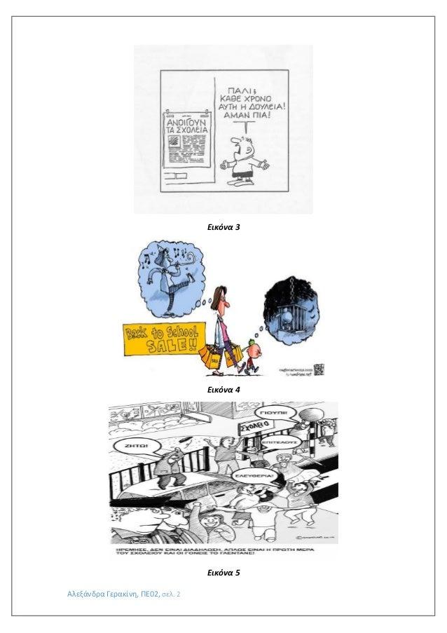 Αλεξάνδρα Γερακίνη, ΠΕ02, σελ. 2 Εικόνα 3 Εικόνα 4 Εικόνα 5