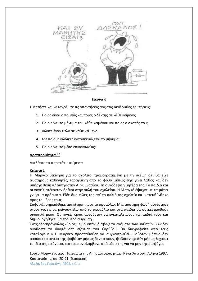 Αλεξάνδρα Γερακίνη, ΠΕ02, σελ. 3 Εικόνα 6 Συζητήστε και καταγράψτε τις απαντήσεις σας στις ακόλουθες ερωτήσεις: 1. Ποιος ε...