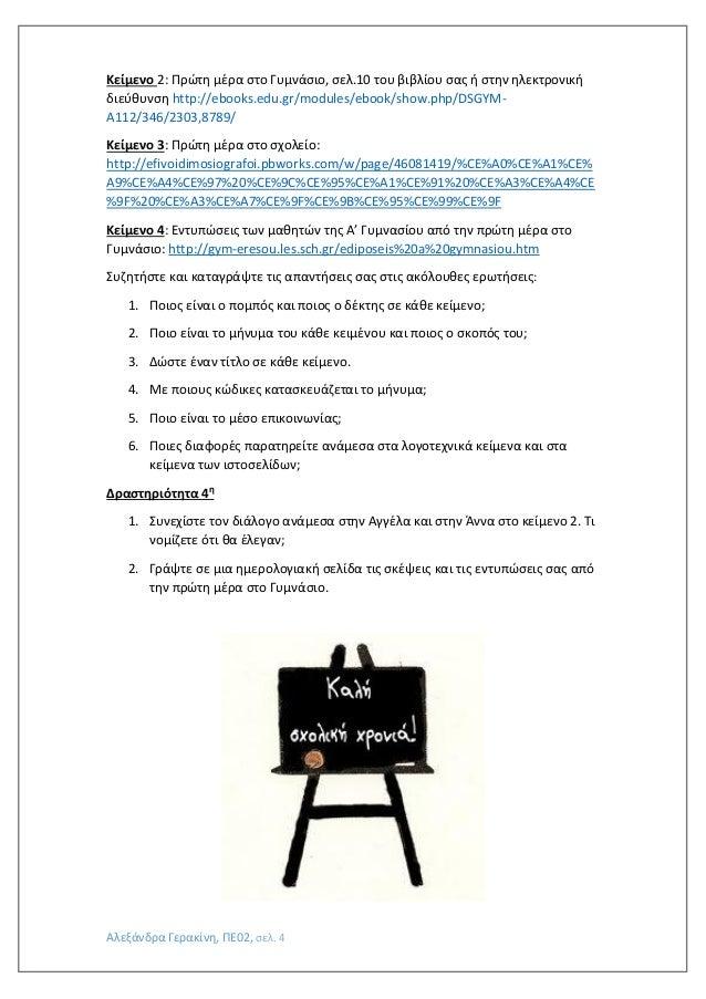 Αλεξάνδρα Γερακίνη, ΠΕ02, σελ. 4 Κείμενο 2: Πρώτη μέρα στο Γυμνάσιο, σελ.10 του βιβλίου σας ή στην ηλεκτρονική διεύθυνση h...