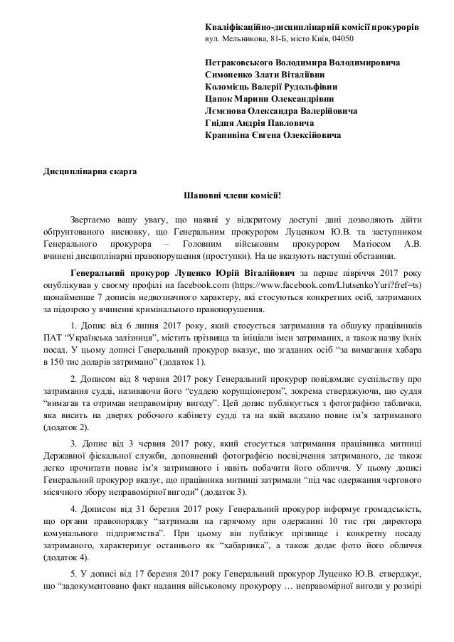Кваліфікаційно-дисциплінарній комісії прокурорів вул. Мельникова ef3801f2022ad