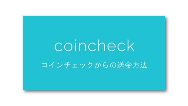 【入金】をクリック