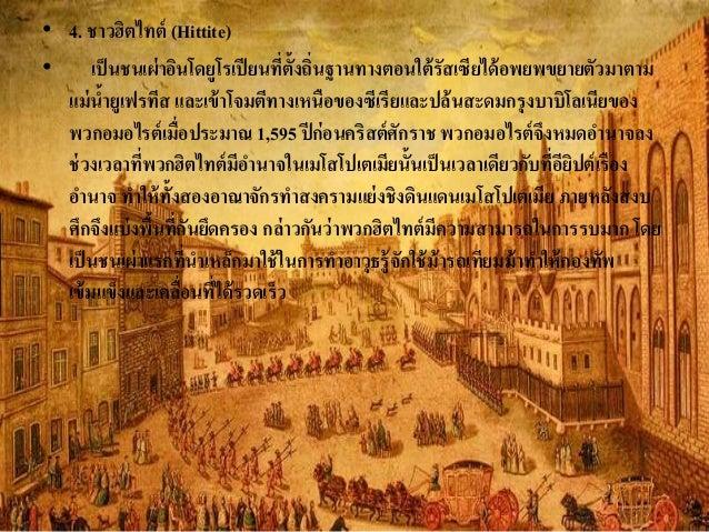 Image result for ชนเผ่าฮิตไทต์
