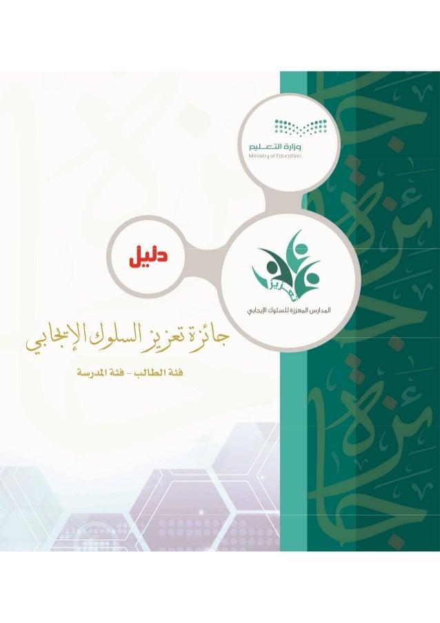 شعار المدارس المعززة للسلوك الايجابي 1440 1441 هـ Kaiza Today