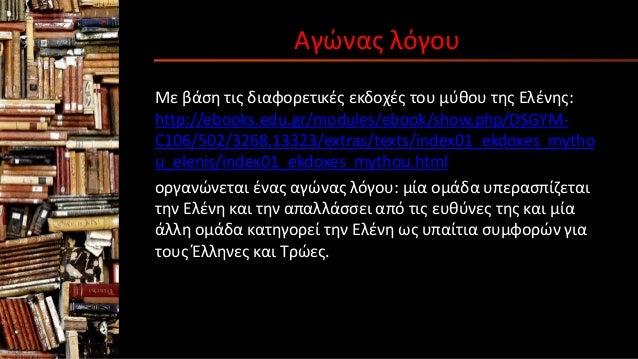 Αγώνας λόγου Με βάση τις διαφορετικές εκδοχές του μύθου της Ελένης: http://ebooks.edu.gr/modules/ebook/show.php/DSGYM- C10...