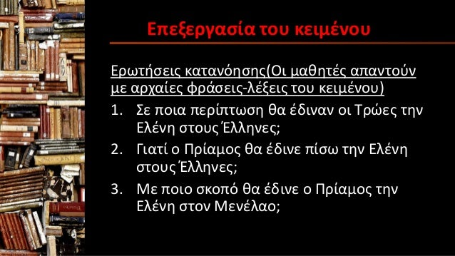 Επεξεργασία του κειμένου Ερωτήσεις κατανόησης(Οι μαθητές απαντούν με αρχαίες φράσεις-λέξεις του κειμένου) 1. Σε ποια περίπ...