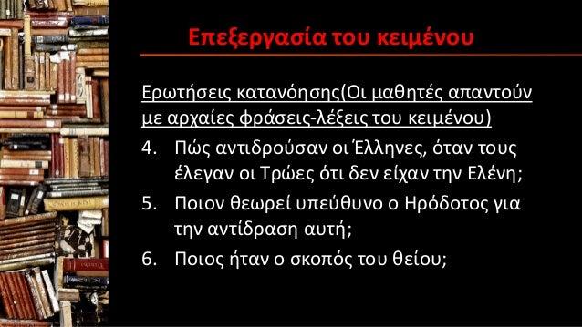 Επεξεργασία του κειμένου Ερωτήσεις κατανόησης(Οι μαθητές απαντούν με αρχαίες φράσεις-λέξεις του κειμένου) 4. Πώς αντιδρούσ...