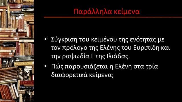 Παράλληλα κείμενα • Σύγκριση του κειμένου της ενότητας με τον πρόλογο της Ελένης του Ευριπίδη και την ραψωδία Γ της Ιλιάδα...