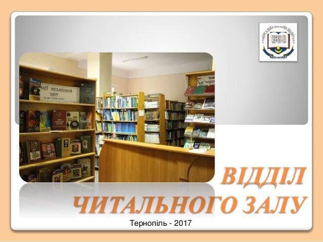 ВІДДІЛ ЧИТАЛЬНОГО ЗАЛУ Тернопіль - 2017